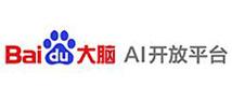 百度大脑AI开放平台