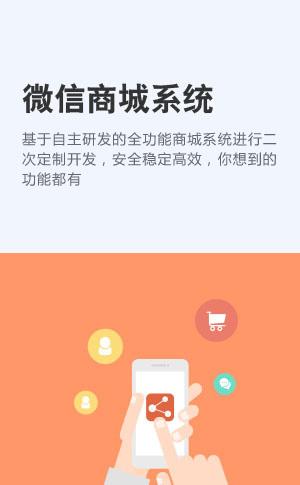 微信商城系统定制开发